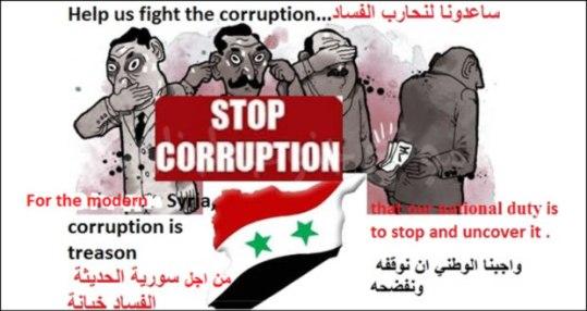 SouthLebanon_Featured_الفساد-في-سوريا