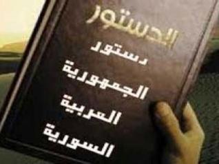syrianconstitution