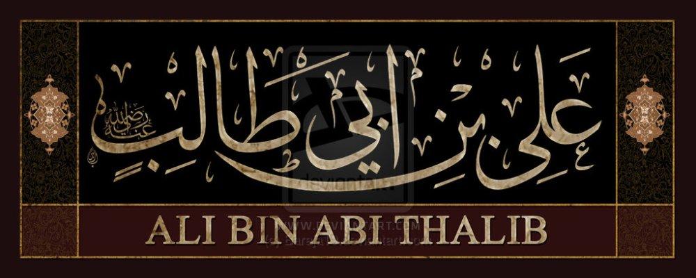 ali-ebn
